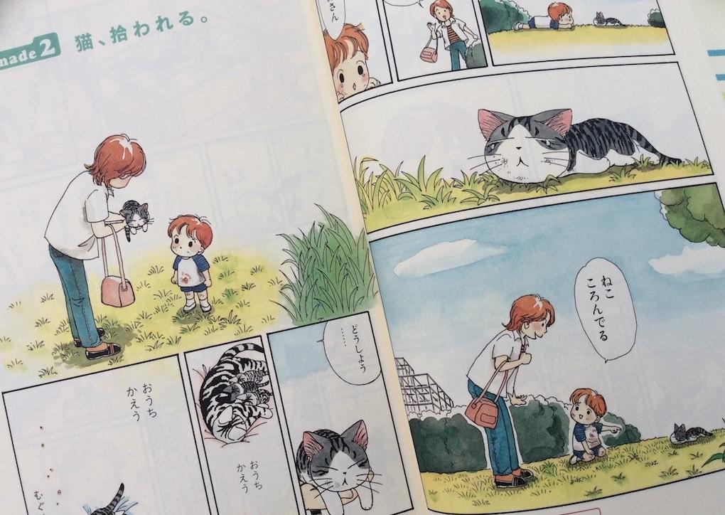 Gratiscomictag 2014. Aufnahme aus dem japanischen Original von Kleine Katze Chi
