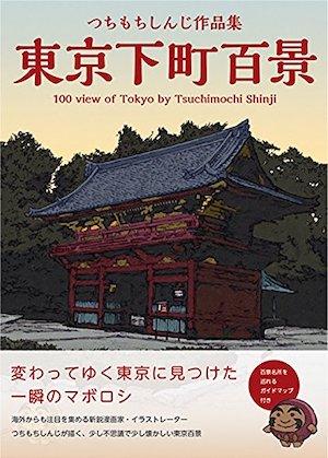 Shinji Tsuchimochi - 100 views of Tokyo