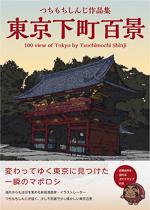 Shinji Tsuchimochi - A hundred views of Tokyo