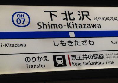 U-Bahn-Station Shimokitazawa in Tokyo, Stationsschild; Foto: Bettina Schnerr