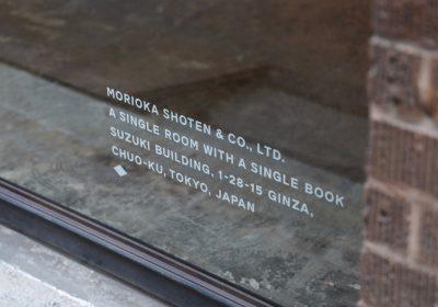 Morioka Shoten; Buchladen in Ginza/Tokyo; Foto: Ayako Hirose