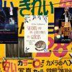 Drei Kurzrezensionen: Hiro Arikawa, Seicho Matsumoto,