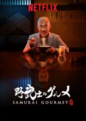 Samurai Gourmet / Netflix-Serie nach Kurzgeschichten von Masayuki Kasumi