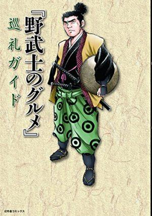 """野武士のグルメ - 巡礼ガイド: Pilgerführer zur Serie """"Samurai Gourmet"""" von Masayuki Kuzumi. Der Guide listet alle Restaurants, in denen die Hauptfigur Kasumi einkehrt."""