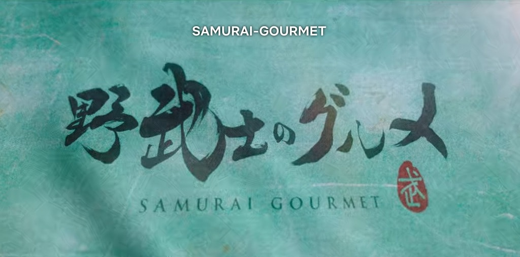 Samurai Gourmet: Intro / Netflix-Serie nach Kurzgeschichten von Masayuki Kasumi